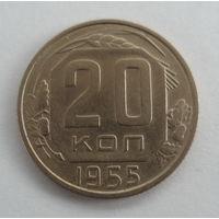 СССР 20 копеек 1955