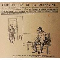 1911г.  CARICATURES DE LA QUINZAINE.  7 листов старинная бумага .  22.5см х 15см.