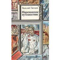 Марсианское путешествие Книга из серии ПФ, БПиФ Библиотека приключений и фантастики, Юнацтва