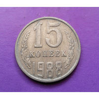 15 копеек 1988 СССР #02