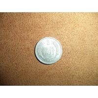 2 фынь 1956 Китай