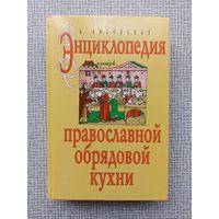 Энциклопедия православной обрядовой кухни | Ляховская Лидия Петровна