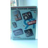Книга Рекордов Гиннесса советское издание