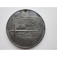 Медаль Туриада ДСФО Профсоюзов.(тяжелая).