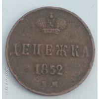 Отличная денежка 1852 года. СОХРАН. Смотрите другие мои лоты