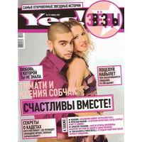 """Журнал """"Yes! Звезды"""" #27 июнь 2007г."""