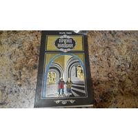Принц и нищий - Марк Твен - классика приключения для школьного возраста