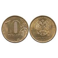 Россия. 10 рублей 2016 г.