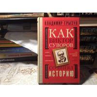 Как Виктор Суворов сочинял историю