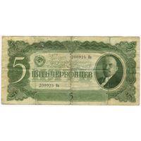 5 червонцев 1937 г . серия 200925 Пи