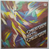 LP СУББОТА ЕСТЬ СУББОТА. Песни молодых (1988)