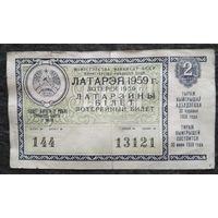 Латарэйны бiлет (Лотерейный билет). 1959 г.