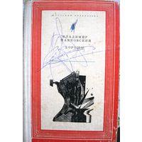 Владимир Маяковский Хорошо ! Поэмы и стихотворения 1977 г. В подарок к покупке книги