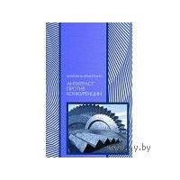 Доминик Арментано. Антитраст против конкуренции.М.,Ирисэн, 2005. - 432 с.