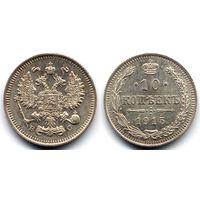 10 копеек 1915 ВС, Николай II. Штемпельный блеск, коллекционное состояние