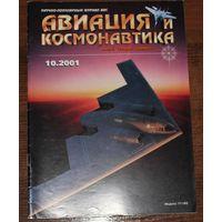 Авиация и космонавтика 10-2001