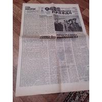 Газеты Комсомольская правда 1968-1970 гг