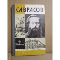ЖЗЛ Саврасов автор О.Добровольский