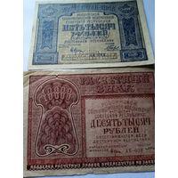 5000 рублей 1921 и 10000 рублей 1921 шшш