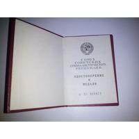 Удостоверения к медали, Афганн,Люкс!!! Ноябрь 1991г. Редкость!!!