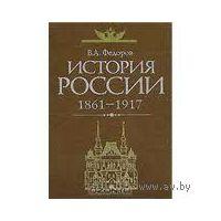 Федоров В.А. История России 1861-1917