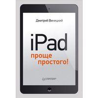Дмитрий Виницкий. iPad - проще простого!