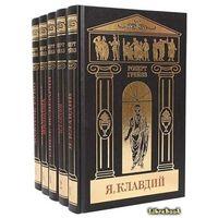 Роберт Грейвз Собрание сочинений в 5 томах. Идеальное состояние,