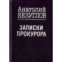 А.Безуглов - Записки прокурора