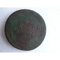 5 копеек 1803  (кольцевик)