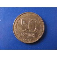 50 рублей 1993 ЛМД медно-никелевый сплав #250