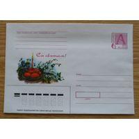 Беларусь 1999 С праздником пасха