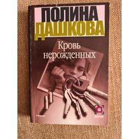 Полина Дашкова. Кровь нерожденных.