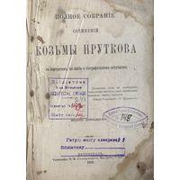 Полное собрание сочинений Козьмы Пруткова 1916 год из библ. 1-й Виленской беларускай гимназии