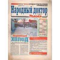 Народный доктор 23 2003