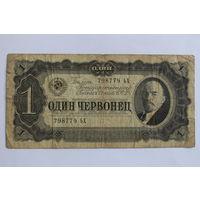 СССР, 1 червонец 1937 год, серия ЬХ.