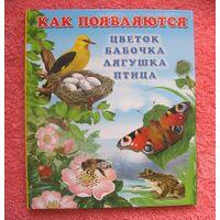 Как появляются цветок, бабочка, лягушка, птица. Издательство Фламинго, 2018 Автор И.В. Гурина, художник Н.Фаттахова Новая, не читалась. 64 страницы, размер 200x225 мм, твердый переплет, 0+ Как из семя