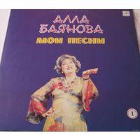 """LP БАЯНОВА Алла. """"Мои песни"""" (первая пластинка) (1987)"""
