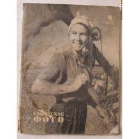"""Журнал """"Советское фото"""",No9,1958 год"""