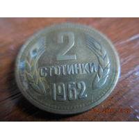 2 стотинки, НРБ, 1962 г.
