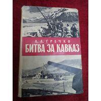 А.А. Гречко. Битва за Кавказ. 1969 г.
