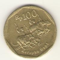 100 рупий 1996 г.