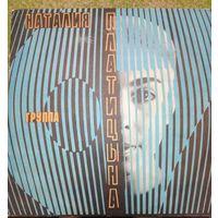 LP Наталья Платицына и группа 07 - Зажгите свечи