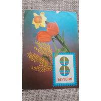 """Открытка """"8 березня"""". 1974г. Киев."""