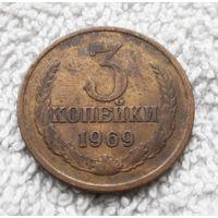 3 копейки 1969 СССР #02