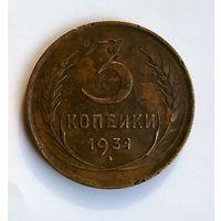 СССР. 3 копейки 1931 г.