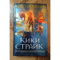 ''Кики Страйк и гробница императрицы''