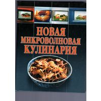 """Книга """"Новая микроволновая кулинария"""""""