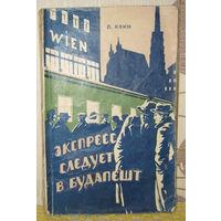 Квин Л. Экспресс следует в Будапешт. 1955
