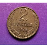 2 копейки 1986 СССР #02