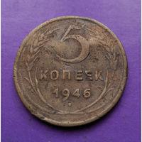5 копеек 1946 года СССР #03